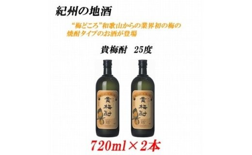 U6219_紀州の地酒 貴梅酎 きばいちゅう 25度 720ml×2本