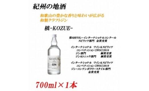U6220_紀州の地酒 槙-KOZUE-こずえ 47度 700ml