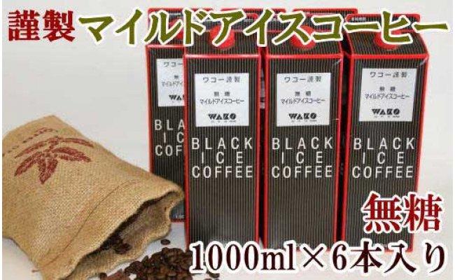 ZD6028_【謹製】無糖マイルドアイスコーヒー 1000ml×6本セット
