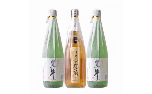 V6120_黒牛 3本セット (純米酒720ml×2本/梅酒720ml×1本)(E001)