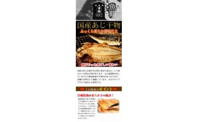 G6042_和歌山魚鶴の国産あじ干物20尾