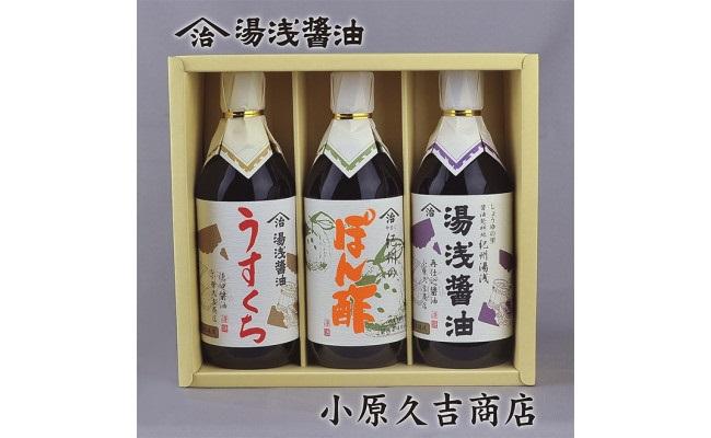 M6087_【むじのし付】湯浅醤油、ぽん酢、うすくち醤油 3本(各500ml)
