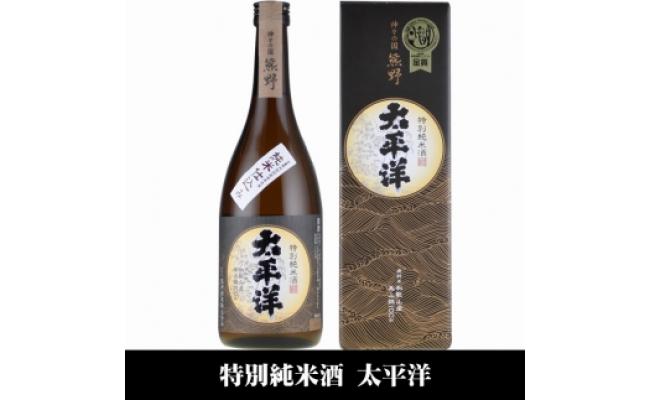 V6115_太平洋 特別純米酒 720ml×3本 化粧箱入(C010)