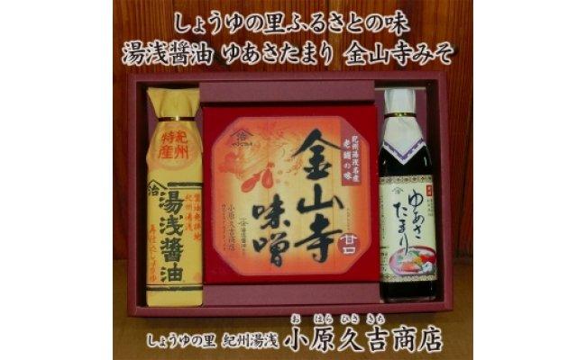 M6009_金山寺みそ ゆあさたまり 醤油セット