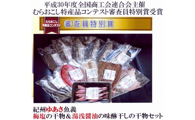 J6004_魚義商店が誇る湯浅醤油&梅塩使用の干物セット(Cセット)