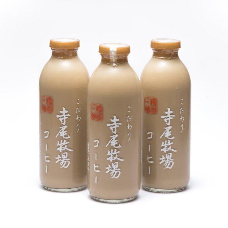 【ふるさと納税】寺尾牧場のこだわり特製コーヒー3本セット(720ml×3本)