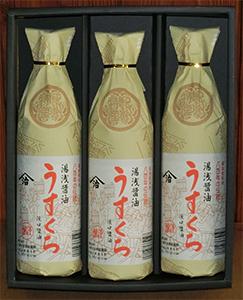 【ふるさと納税】うすくち醤油900ml3本セット(ギフト包装あり、紙袋1枚付き)美浜町