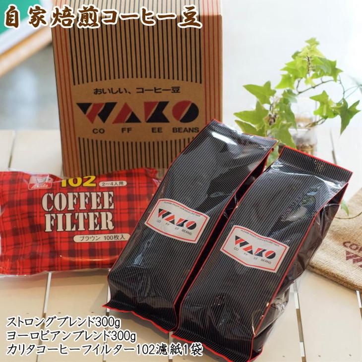 【ふるさと納税】自家焙煎コーヒー豆(ストロングブレンド・ヨーロピアンブレンド)各300gとカリタ102コーヒーフイルター100枚セット