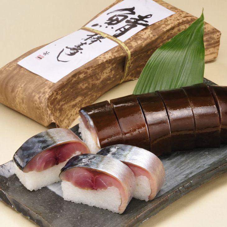 【ふるさと納税】紀州和歌山の棒鯖寿司