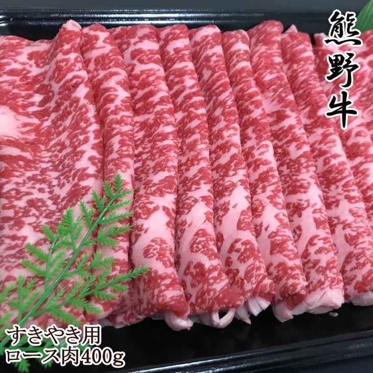 【ふるさと納税】【和歌山県のブランド牛】熊野牛ロースすきやき用400g