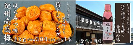 紀州南高梅はちみつ味1kgと梅ドレッシング 美浜町 ※離島への配送不可■