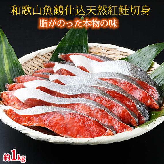 和歌山魚鶴仕込の天然紅サケ切身 約1kg