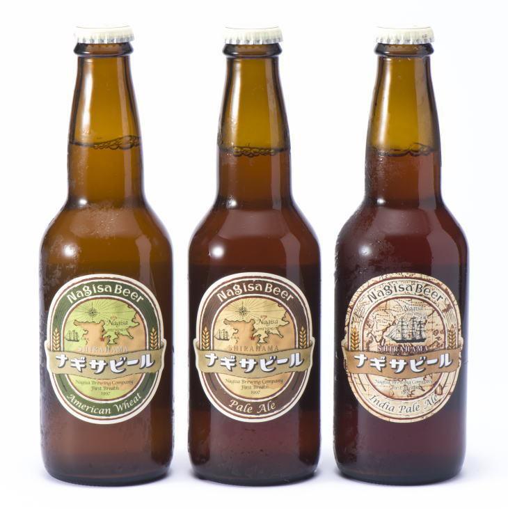 【ふるさと納税】白浜富田の水使用の地ビール 「ナギサビール」3種6本セット