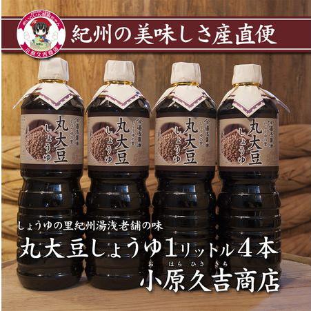 【ふるさと納税】丸大豆醤油1L 4本セット 江戸時代から続く老舗の味 美浜町