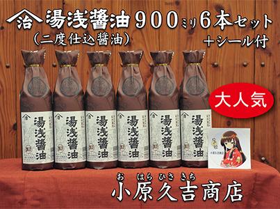 湯浅醤油(再仕込)900ml 6本 湯浅姫シール1枚付(袋6枚付き)美浜町 ※離島への配送不可■