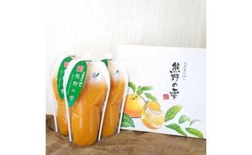 無添加・ストレート果汁!和歌山のみかんジュース『熊野の雫』