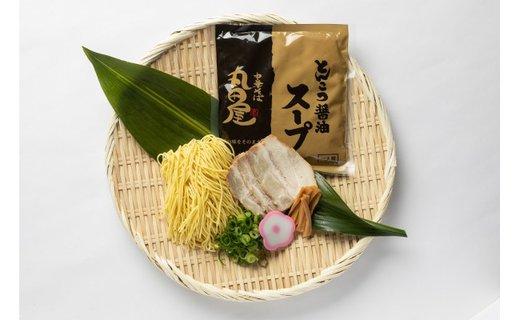 丸田屋のお土産用中華そば(和歌山ラーメン)8食セット