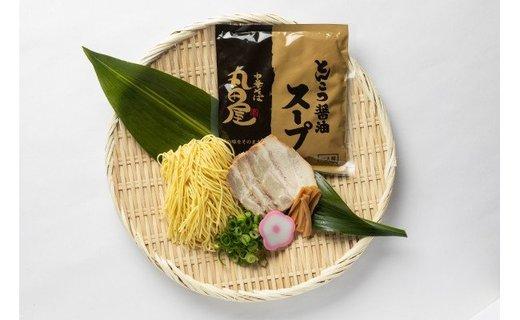 丸田屋のお土産用中華そば(和歌山ラーメン)6食セット