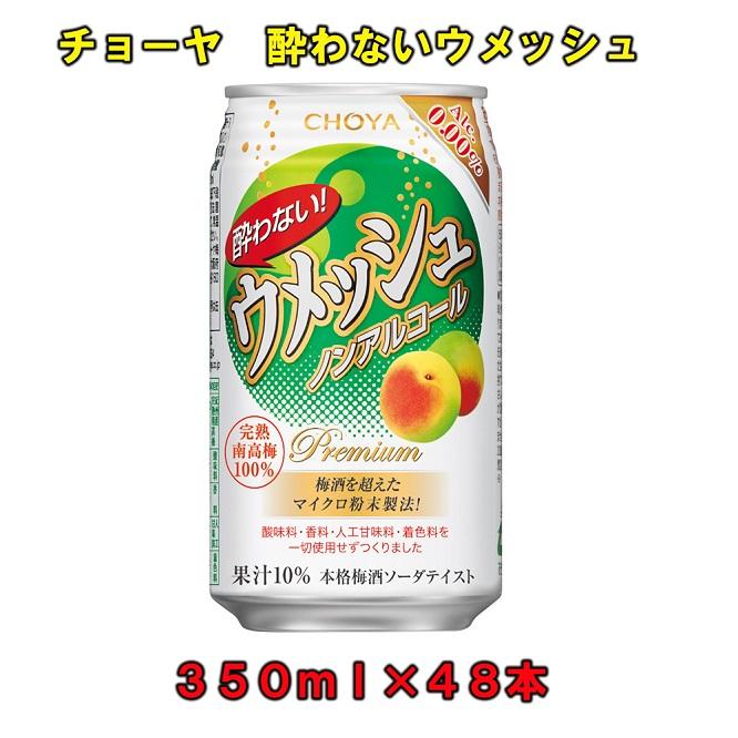 チョーヤ 酔わないウメッシュ350MLノンアルコール ×48本