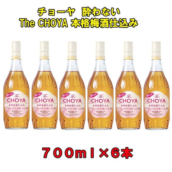 チョーヤ  酔わないThe CHOYA本格梅酒仕込み 700ml瓶×6本