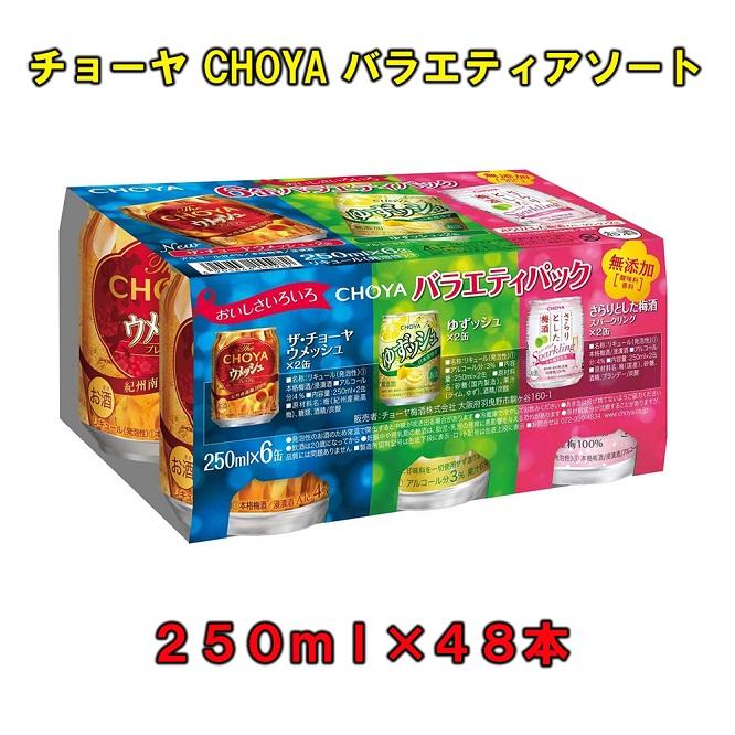 チョーヤ  CHOYA  バラエティアソート 250ml缶×6缶アソート×4セット×2ケース(48本)