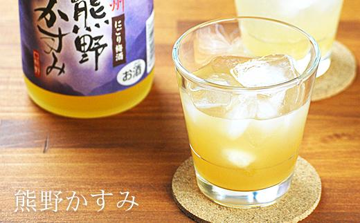 紀州の梅酒 にごり梅酒 熊野かすみと本場紀州 梅酒 ミニボトル300ml×2セット