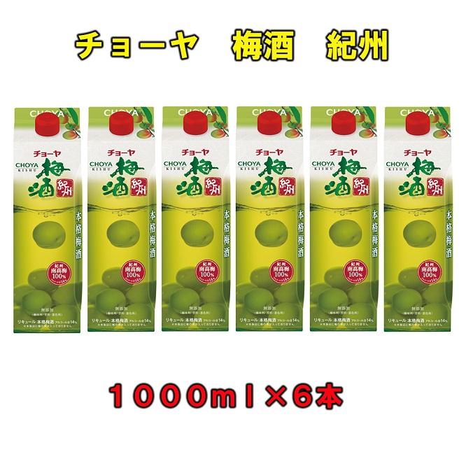 チョーヤ 梅酒 紀州 1,000ml紙パック×6本(1ケース)