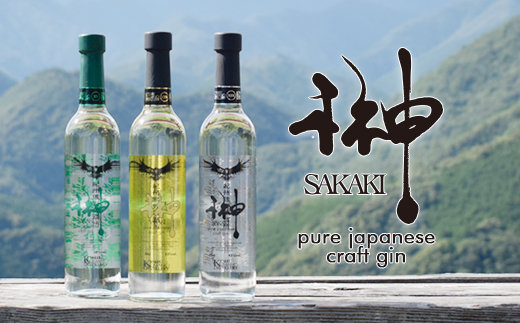 榊 sakaki クラフトジン 3本セット 紀州熊野蒸溜所