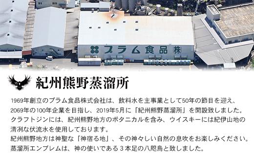 榊 sakaki クラフトジン 2本セット 紀州熊野蒸溜所