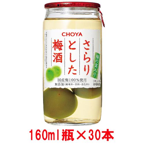 チョーヤ The CHOYA さらりとした梅酒(梅の実入り) 160ml×30本