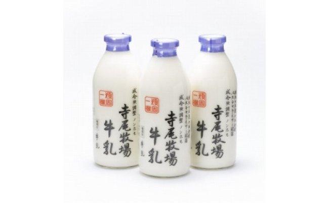 寺尾牧場のこだわり濃厚牛乳(ノンホモ牛乳)3本セット(900ml×3本)