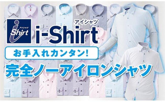 ワイシャツの常識を覆す完全ノーアイロンシャツ ! (はるやまで使えるアイシャツ引換券1枚)