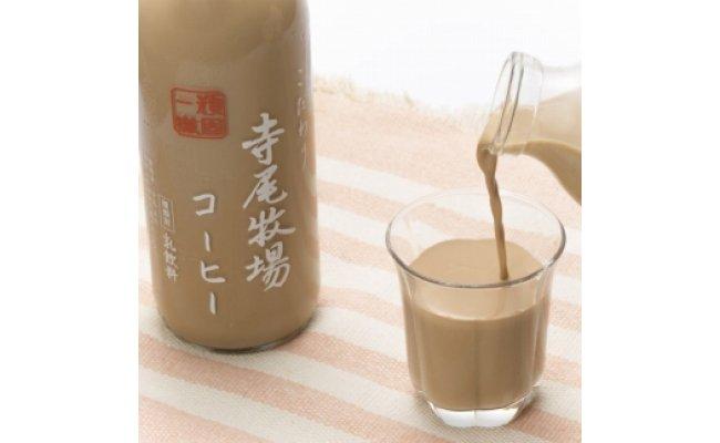 寺尾牧場のこだわり特製コーヒー3本セット(720ml×3本)