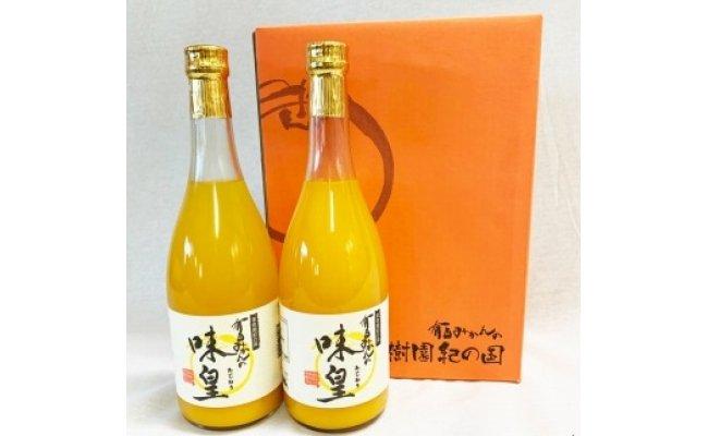 有田みかん果汁100%ジュース「味皇」720ml×2本