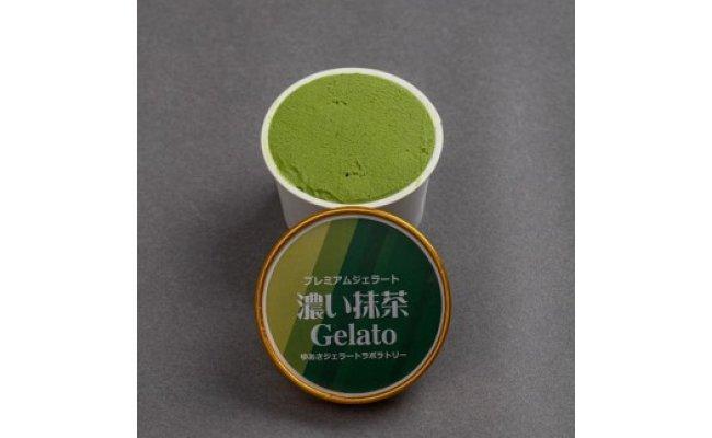 ■プレミアムジェラート/ミルク・チョコレート・濃い抹茶3種セット/計12個詰め合わせ/ゆあさジェラートラボラトリー