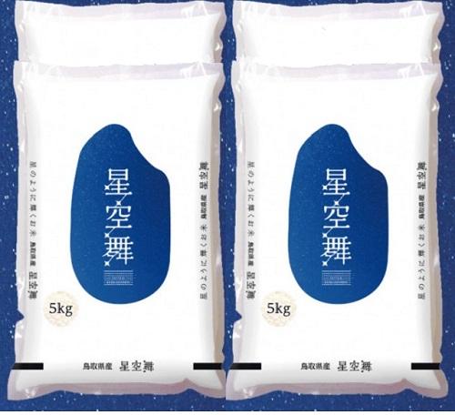 星空舞(ほしぞらまい) 5kg×4袋 計20キロ / 精米 こめ 鳥取県 JAアスパル 0597