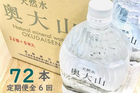 【定期便6ヶ月】天然水奥大山 2リットル12本×6回 計72本 ペットボトル 2L 0614