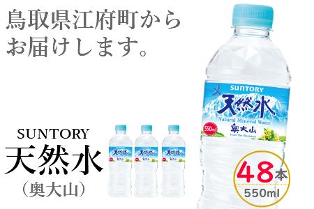 サントリー天然水(奥大山) 550ml 計48本 24本×2箱 SUNTORY ナチュラル ミネラルウォーター 500+50ml ペットボトル 0202