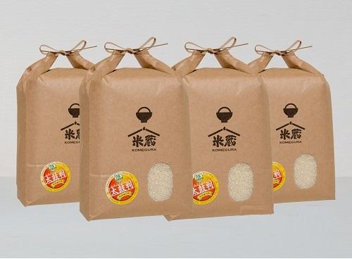 五ツ星お米マイスターのブレンド米 計20kg (5キロ×4袋)(大山ブランド会)こしひかり ミルキークイーン他 髙島屋 45-AN2 0550
