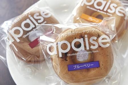 0217.アペゼの手作り焼きドーナッツセット 16個入り