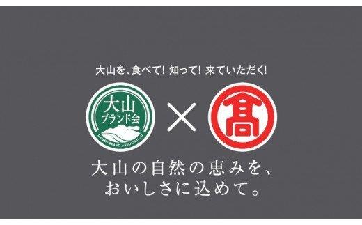 ブルーベリージュースセットA(大山ブランド会)高島屋 タカシマヤ 0351.20-i1