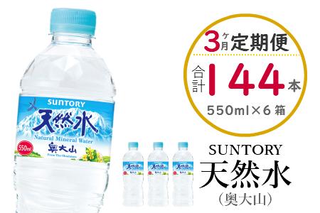 【定期便3回】サントリー天然水(奥大山) 550ml 計144本 2箱×3ヶ月 SUNTORY 500+50ml ペットボトル 0370