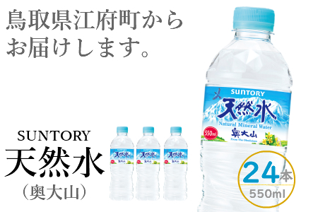 サントリー天然水(奥大山) 1箱 550ml×24本 ナチュラル ミネラルウォーター ペットボトル 軟水 送料無料 500ミリ+50 ml PET 0200