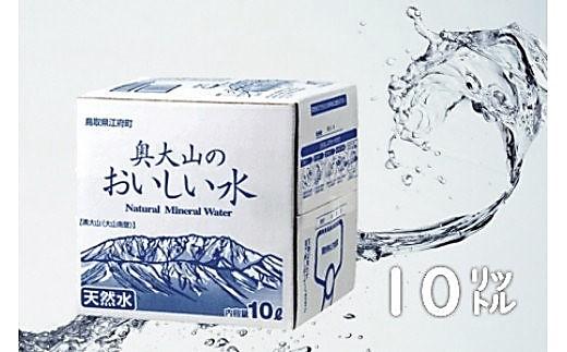 奥大山のおいしい水 10L×2箱 バックインボックス(BIB) 0203