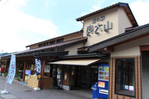 道の駅奥大山レストランお食事券(スマートレター発送)0560