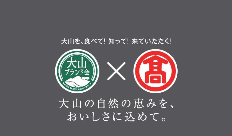 トマトジュースとにんじんジュースセット(大山ブランド会)高島屋 50-f7 0555