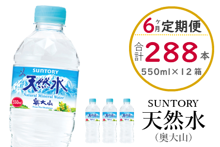 【定期便6ヶ月】サントリー天然水(奥大山) 550ml 計288本 2箱×6回 500+50ml ペットボトル SUNTORY 0371
