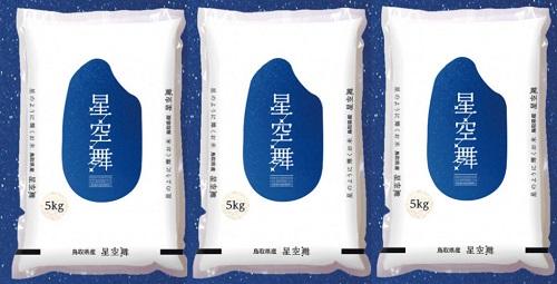 星空舞(ほしぞらまい) 5kg×3袋 計15キロ/ 精米 こめ 鳥取県 JAアスパル 0596