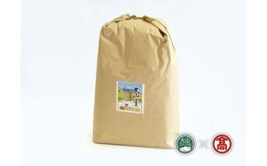 大山山麓米まるごと玄米 特別栽培こしひかり30kg(大山ブランド会)高島屋 タカシマヤ 0270.65-E3
