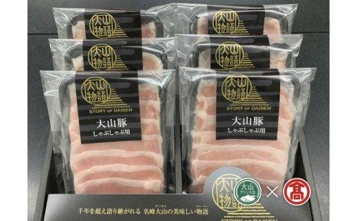 大山豚スライスセット(大山ブランド会)高島屋 タカシマヤ 0373.25-F6
